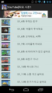 玩免費媒體與影片APP|下載꼬마 버스 타요 시즌1 유투브 무료 동영상 app不用錢|硬是要APP