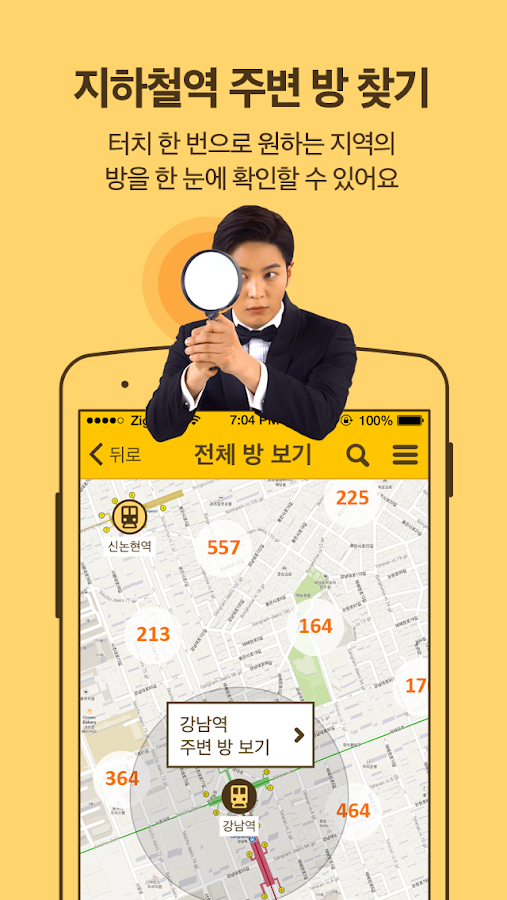 직방 - 오피스텔, 원룸, 투룸, 부동산 앱 - screenshot