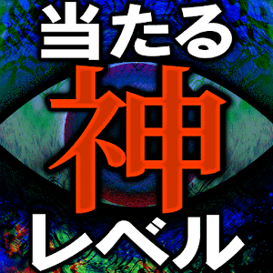 当たるレベル99%!前世霊占い【アニミズム占星術】