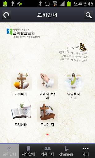 은혜성산교회