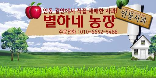 【免費生產應用App】별하네농장-APP點子