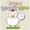 닭장속의 닭 알람시계 icon