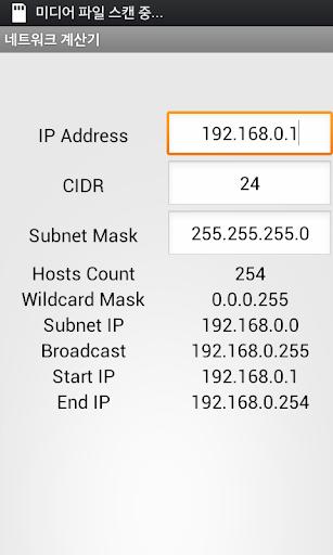 네트워크 계산기 IP 계산기