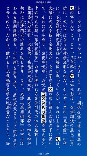 無料工具AppのComittoNxN(コミック&青空文庫ビュアー) 記事Game