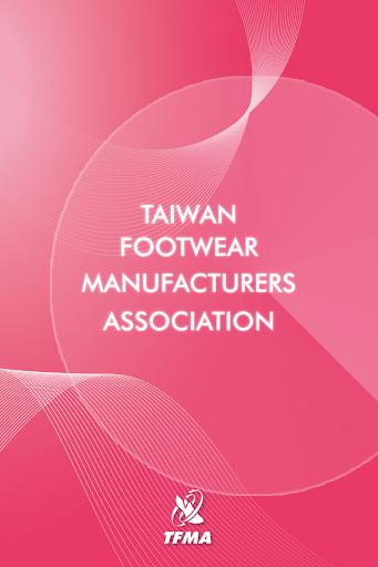 台灣區製鞋工業同業公會