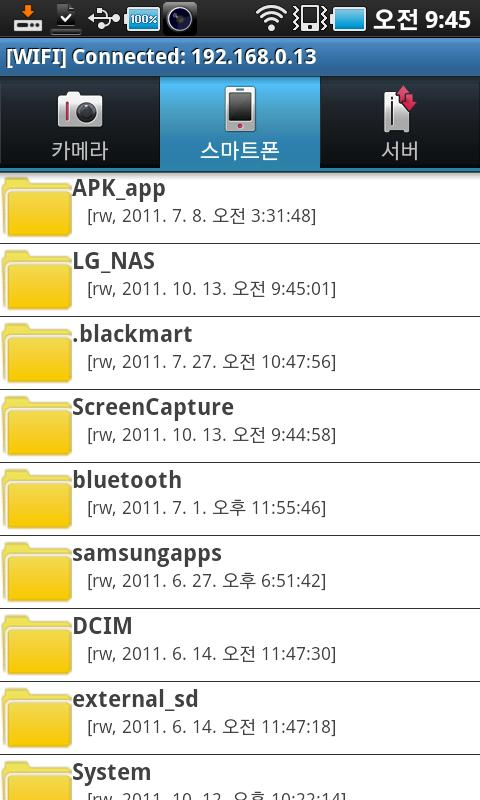 LG NAS File Manager(Mercury) - screenshot