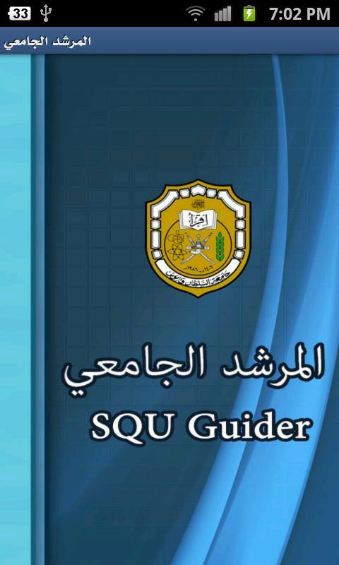 المرشد الجامعي- screenshot