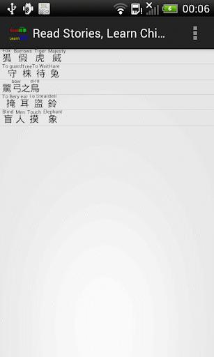 讀故事,學漢字