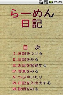 らーめん日記- screenshot thumbnail