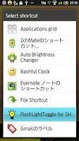 Screenshot of FlashLightToggle for SH
