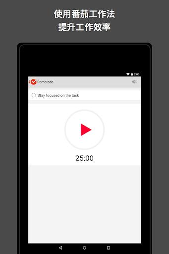 免費生產應用App|番茄土豆|阿達玩APP
