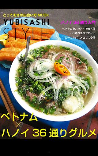 YUBISASHI Style ベトナム×ハノイ・グルメ