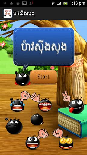 Khmer RockPaperScissor