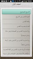 Screenshot of الغدير
