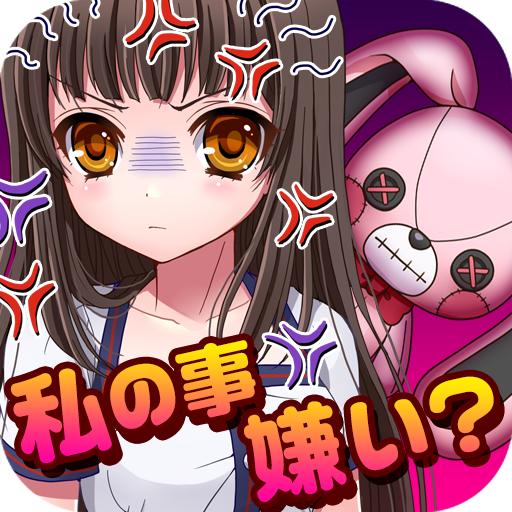 束縛彼女~漫画で進展する新感覚ゲーム~ 模擬 App LOGO-APP開箱王