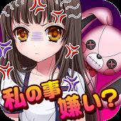 束縛彼女~漫画で進展する新感覚ゲーム~