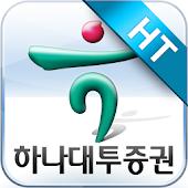 스마트하나HT (증권거래앱) 하나대투증권