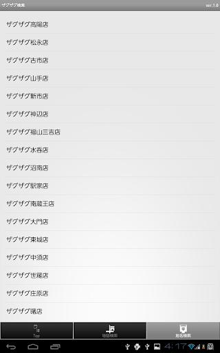 玩免費購物APP|下載ZAG店舗検索 app不用錢|硬是要APP