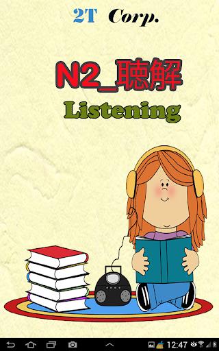 日本語総まとめN2_聴解