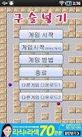Screenshot of 구슬넣기 게임