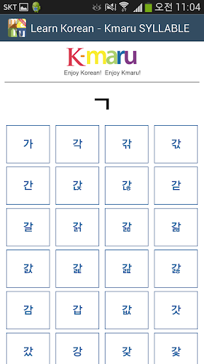 【免費教育App】Learn Korean - Kmaru SYLLABLE-APP點子