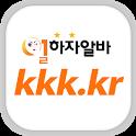 일하자알바 - 여우알바 & 유흥알바 icon