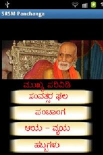 SRSM Panchanga- screenshot thumbnail