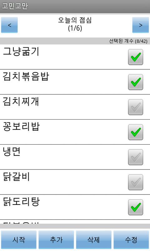 고민그만 - screenshot