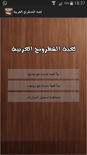 لعبة الشطرونج العربية