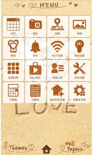 玩個人化App|白色爱心海滨 for[+]HOME免費|APP試玩