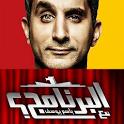 Bassem Yousef Elbernameg 2014 icon