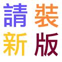 GOLOOK 行動電子會員卡(此為舊版,近日內會下架) icon
