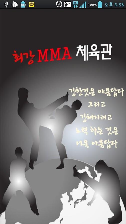최강MMA체육관 - screenshot