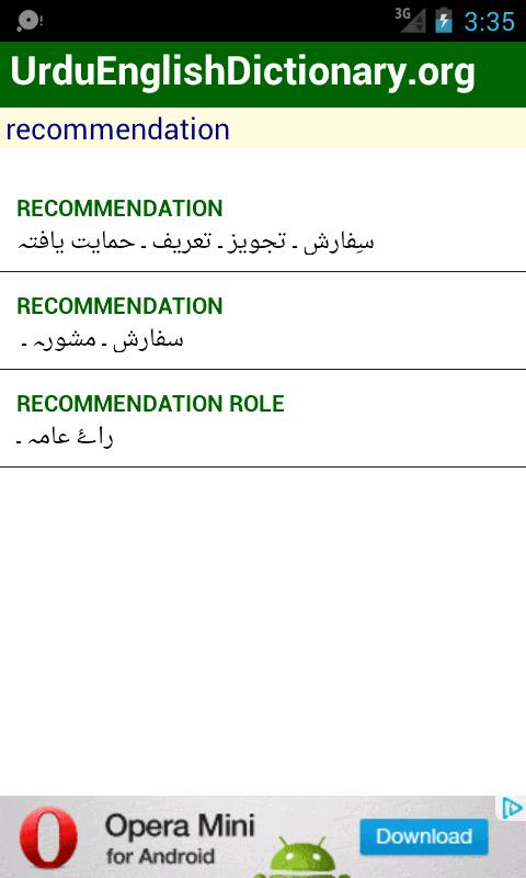 Urdu English Dictionary - screenshot