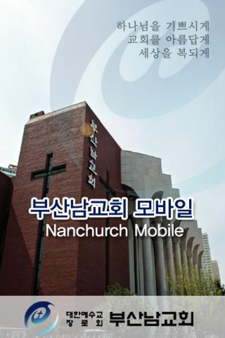부산남교회 - screenshot