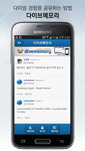 다이브메모리 - divememory