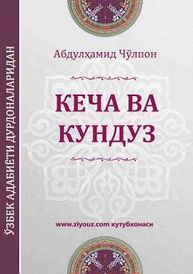 Kecha va kunduz (roman) - screenshot