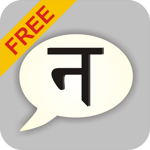 Nepali Static Keypad IME app (apk) free download for Android/PC/Windows