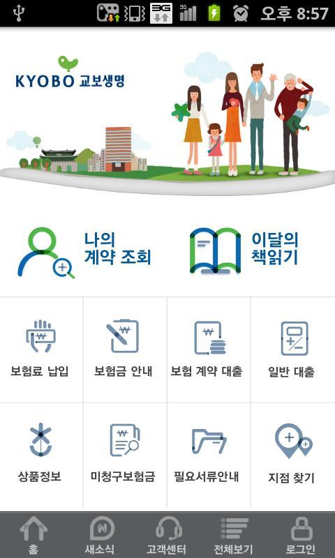 교보생명 모바일창구- screenshot