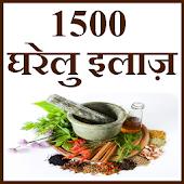 1500 Gharelu Ilaj (upchar)