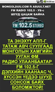 Mongol FM 102.5 Ulaanbaatar- screenshot thumbnail