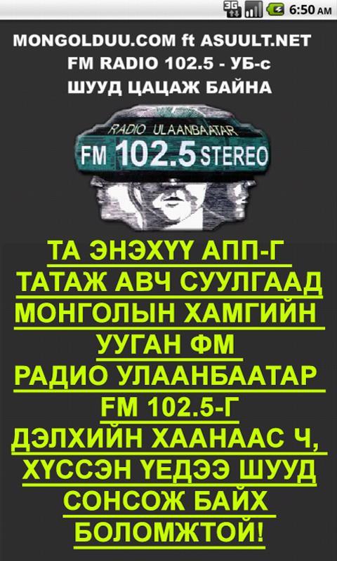 Mongol FM 102.5 Ulaanbaatar - screenshot