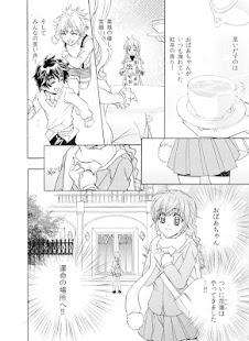 無料漫画Appの【マンガ全巻無料】メイドですから!|記事Game