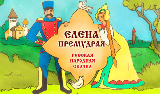 Elena Wise - Russian folk tale
