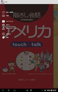 指さし会話 アメリカ 英語 touch talk