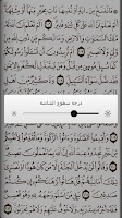 Screenshot of Khatm Quran - Mushaf Warsh