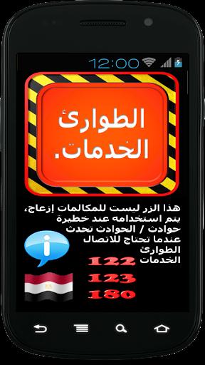 Emergency Services Egypt