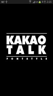 KakaoTalk主題,黑色字體風格主題