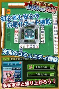 JanNavi-Mahjong-Online 麻雀 雀ナビ - screenshot thumbnail