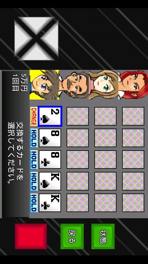 アルテマ成金株ポーカー- スクリーンショット